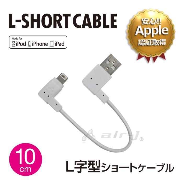 IPhone6 iPhone6 Plus iphone5s 충전기 USB MFi 인증 취득 iPhone5s iPhone5c iPhone5 iPad iPad mini Lightning USB 충전 동기화 케이블 L 자형 번개 바로 케이블 10 인치 아이폰 6 아이폰 6 더하기