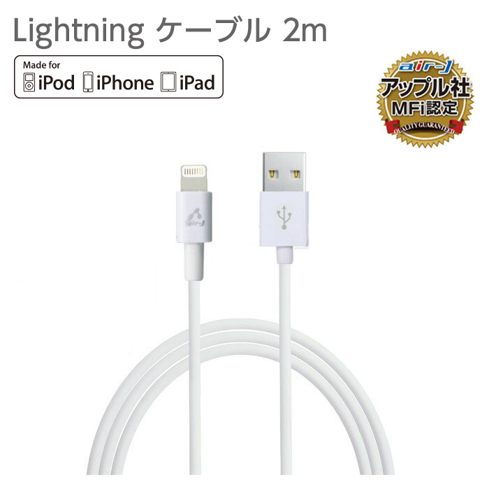 Airs Japan Takeo Apple Mfi Certification Lightning Usb Cable 2m