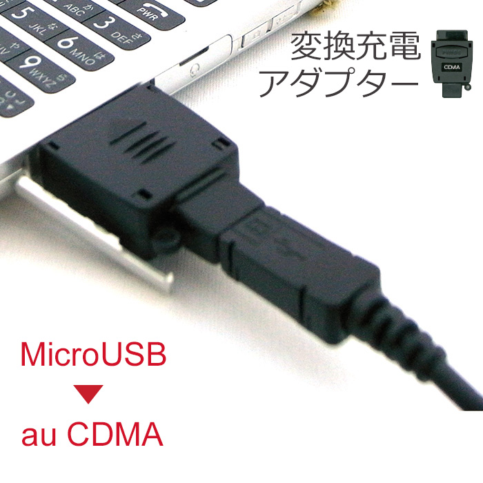 Micro USB au 갈라 케이 변환 충전기 어댑터 2 개 세트 MicroUSB에서 auCDMA 유 패킷! Micro USB 커넥터 충전기를 au CDMA로 변환할 수 있는 어댑터! 미나미 아키나 アッキーナ 추천