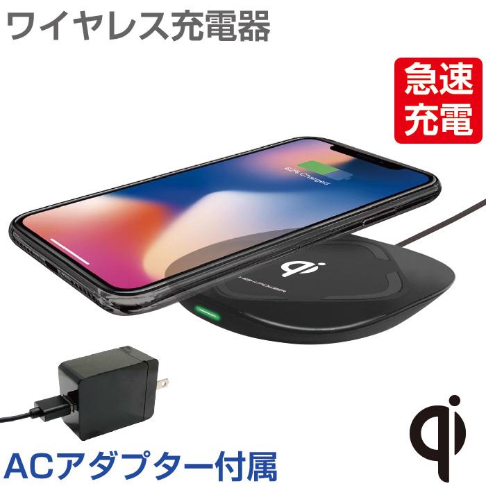 Qi規格認定品 急速充電対応 ワイヤレス充電器 iPhoneXR iPhoneXS iPhoneXS Max iPhoneX iPhone8 iPhone8Plus Qi対応 Android スマートフォン 乗せるだけで急速充電 ACアダプター付き 充電器 Qi アイフォン Qi充電 チー充電 ブラック ホワイト