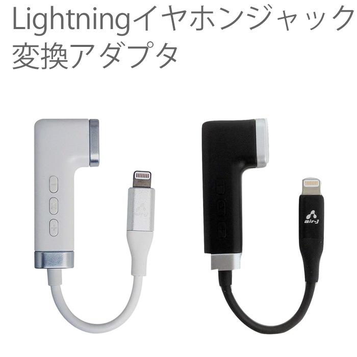 バルク品 音楽を楽しみながら充電出来る Lightning変換アダプター iPhone iPad iPod 返品送料無料 イヤホンジャック付 メール便送料無料 セール 訳あり 変換アダプター ライトニング 動作確認品 同時 簡易包装 ついに入荷 イヤホンジャック 音楽 開封品 3.5mm 充電