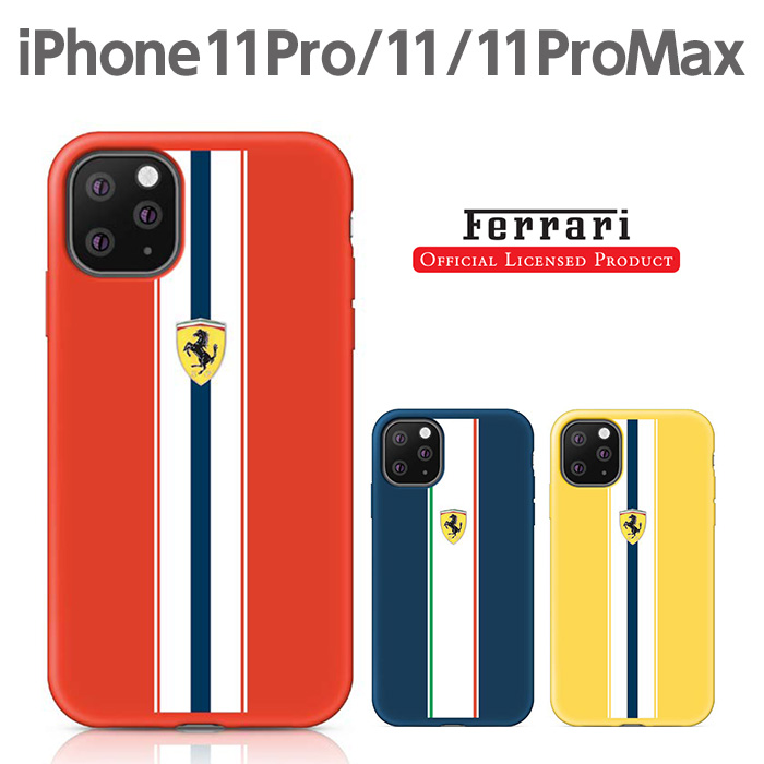 Ferrari フェラーリ 公式ライセンス品 iPhone11Pro iPhone11 iPhone11ProMax シリコン ハードケース バックカバー アイフォン11Pro アイフォン11 アイフォン11ProMax ケース 11Proケース 11ProMax iPhoneケース メンズ シンプル カバー 大人 ブランド【送料無料】