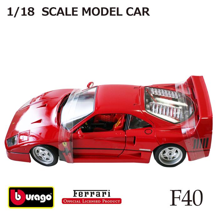 Ferrari フェラーリ F40 Bburago ブラーゴ 1/18 スケール ミニカー ダイキャスト モデルカー 車 クルマ 自動車 スポーツカー レッド 赤 burago ブラゴ ギフト プレゼント 【送料無料】