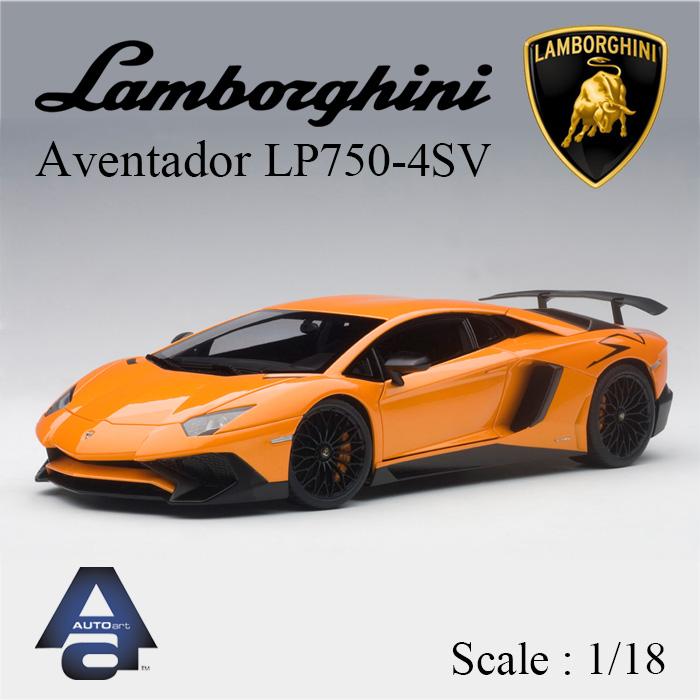 ランボルギーニ Lamborghini アヴェンタドール Aventador LP750-4 SV LP750-4SV 1/18 スケール ミニカー スーパーカー オートアート AUTOart ダイキャスト モデル メタリック・オレンジ 74557 ギフト プレゼント【送料無料】