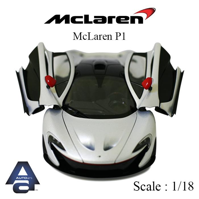 【送料無料】マクラーレン P1 (アイス・シルバー/レッド) シルバー Ice Silver 1/18 スケール ミニカー スーパーカー オートアート AUTOart ABS ダイキャスト 76023 McLaren Racing マクラレン シリアル 番号付き