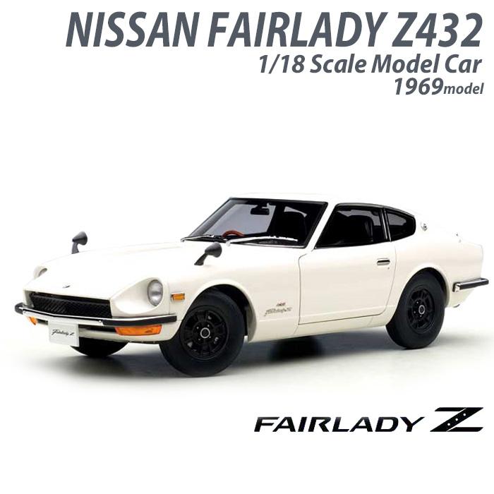 日産 フェアレディ Z432 (ホワイト) 1/18 スケール ダイキャスト ミニカー スーパーカー オートアート デザイン ホワイト FAIRLADY Z かっこいい ギフト【送料無料】