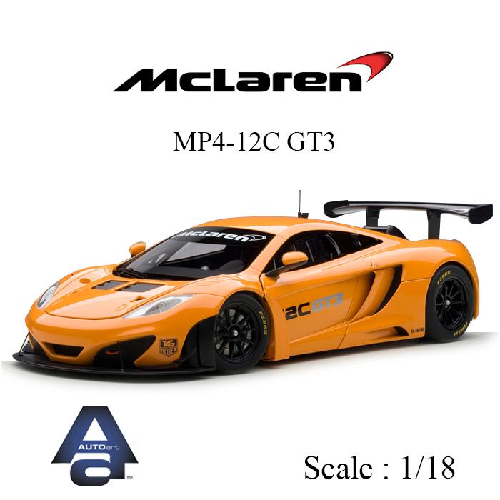 マクラーレン MP4-12C GT3 プレゼンテーションカー (オレンジ) 1/18 スケール ミニカー スーパーカー オートアート デザイン 81340 McLaren Racing マクラレン 【送料無料】