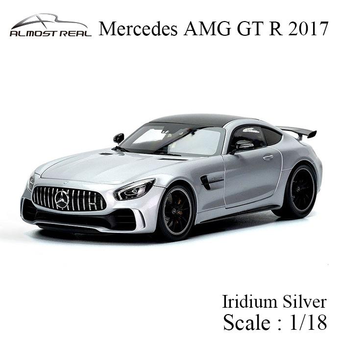 ALMOST REAL 1/18scale Mercedes AMG GT R Iridium Silver No.AL820702 1/18 スケール ミニカー メルセデス ベンツ グリーン モデルカー ギフト プレゼント オールモストリアル 京商 限定生産 限定品 プレミアム Limited Edition シリアルナンバー付き【送料無料】