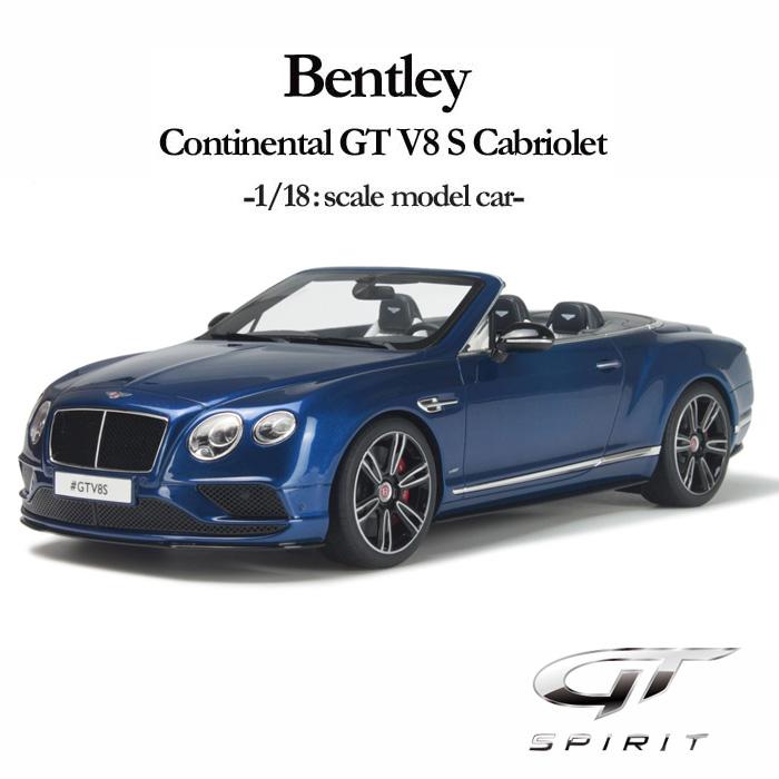 ベントレー コンチネンタル GT V8 S カブリオレ (ブルー) 1/18 スケール レジンモデル ミニカー スーパーカー BENTLEY Continental GT V8 S Cabriolet デザイン 【送料無料】