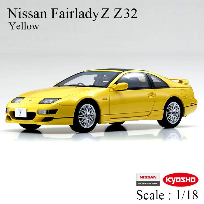 日産 ニッサン Nissan Fairlady Z Z 32 Yellow 700台限定 フェアレディZ 2by2 ツインターボ 1/18 スケール ミニカー バージョンR Z32 ライトニングイエロー 京商 kYOSHO SAMURAI レジン製 ギフト プレゼント KSR18028Y【送料無料】