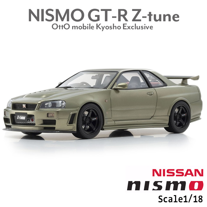 OttO mobile オットーモビル レジンモデル 開閉機構なし 1/18 OTM834 NISIMO ニスモ GT-R Z-tune グリーン 世界限定 300個 OttO Mobile Kyosho Exclusive 限定300台 ミニカー 4548565379156