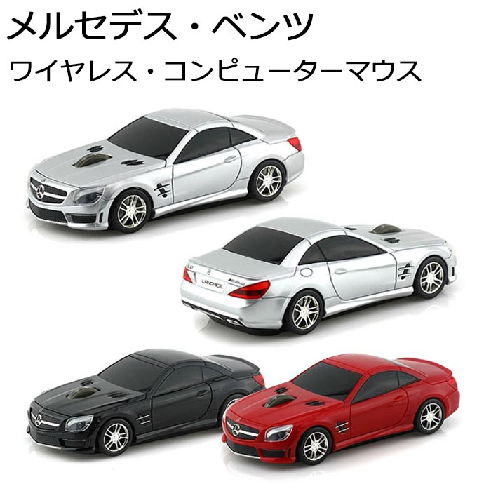 車型 マウス メルセデスベンツ [正規ライセンス品] Mercedes-Benz SL63 AMG ワイヤレス コンピューター マウス ラッピングOK【送料無料】