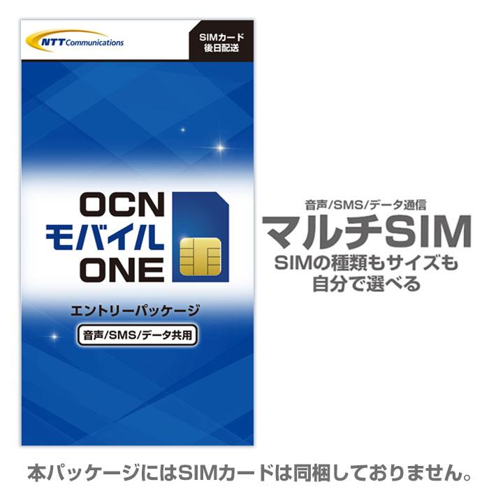 音声 ランキング総合1位 SMS データ SIMカードOCNモバイルONE 自身のスタイルに合わせて細かくコース選択が可能な格安SIM OCNモバイルONE データ共用SIMカード ランキングTOP10 マルチカード 格安シム ocn モバイル シムフリー 標準SIM MNP乗換可能 one メール便送料無料 携帯番号そのままでも使える エントリーパッケージ