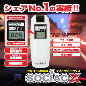 ソシアック アルコール検知器 SC-202