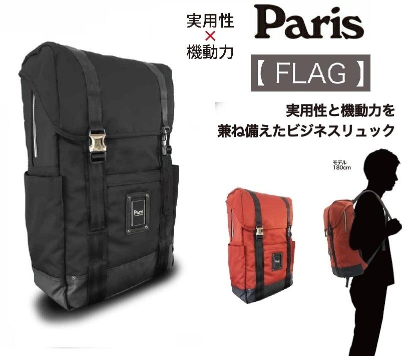 Paris パリス メンズ ビジネスリュック かぶせタイプ 通勤 撥水 ブラック PA20-9