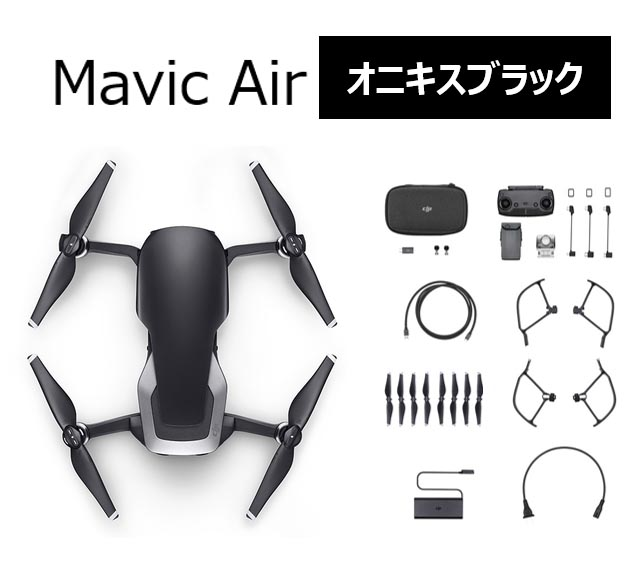 DJI MAVIC AIR (オニキスブラック) マビックエア (1年間 DJI無料付帯保険付) ドローン カメラ付