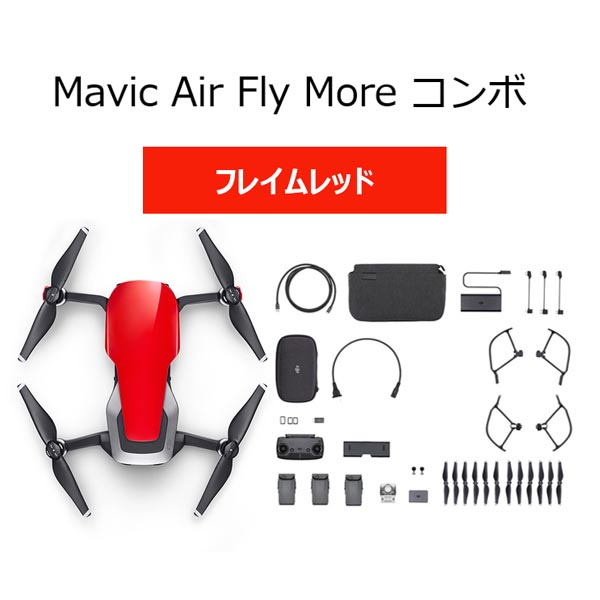 DJI MAVIC AIR (フレイムレッド 赤) FLY MORE COMBO フライモアコンボ (1年間 DJI無料付帯保険付) ドローン カメラ付