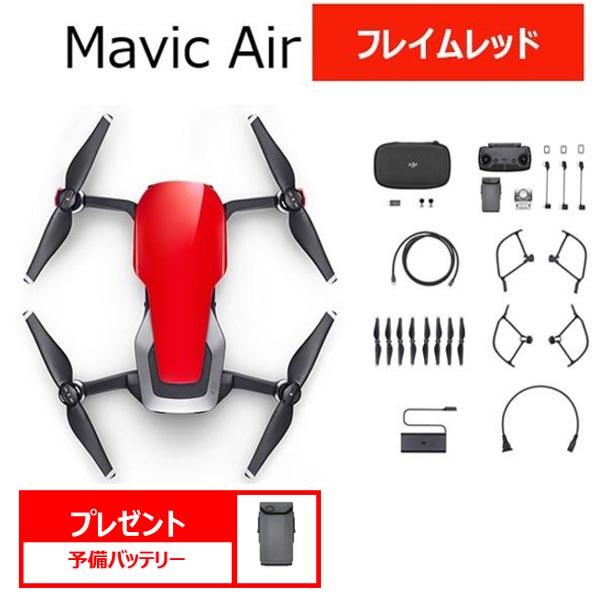 DJI MAVIC AIR (フレイムレッド)  (1年間 DJI無料付帯保険付) ドローン カメラ付 【予備バッテリー1個プレゼント】