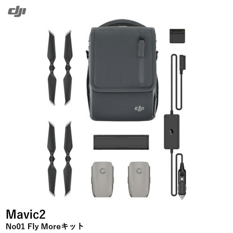 \キャンペーン開催中/ DJI Mavic2 No01 Fly More Kit フライモアキット (PRO ZOOM用)バッテリーなどのセット