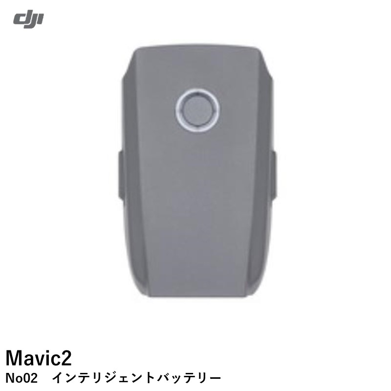 \キャンペーン開催中/ DJI Mavic2 No02 インテリジェントバッテリー