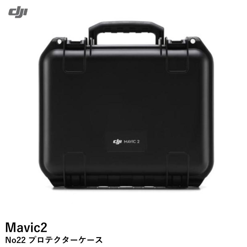 \キャンペーン開催中/ DJI Mavic2 No22 プロテクターケース
