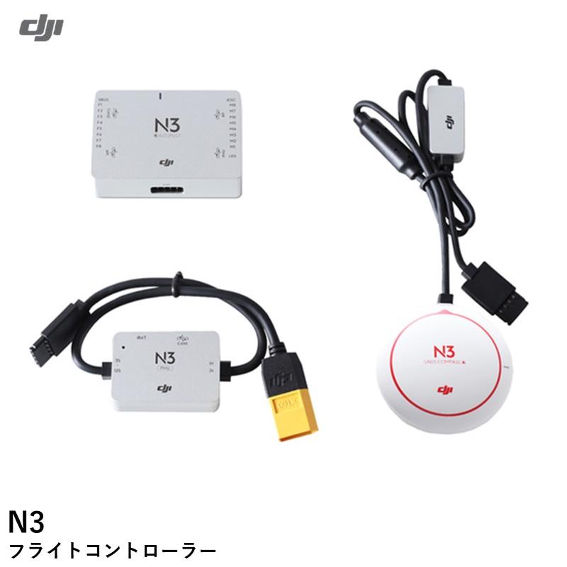 \キャンペーン開催中/ DJI N3  フライトコントローラー NAZAシリーズ最新版