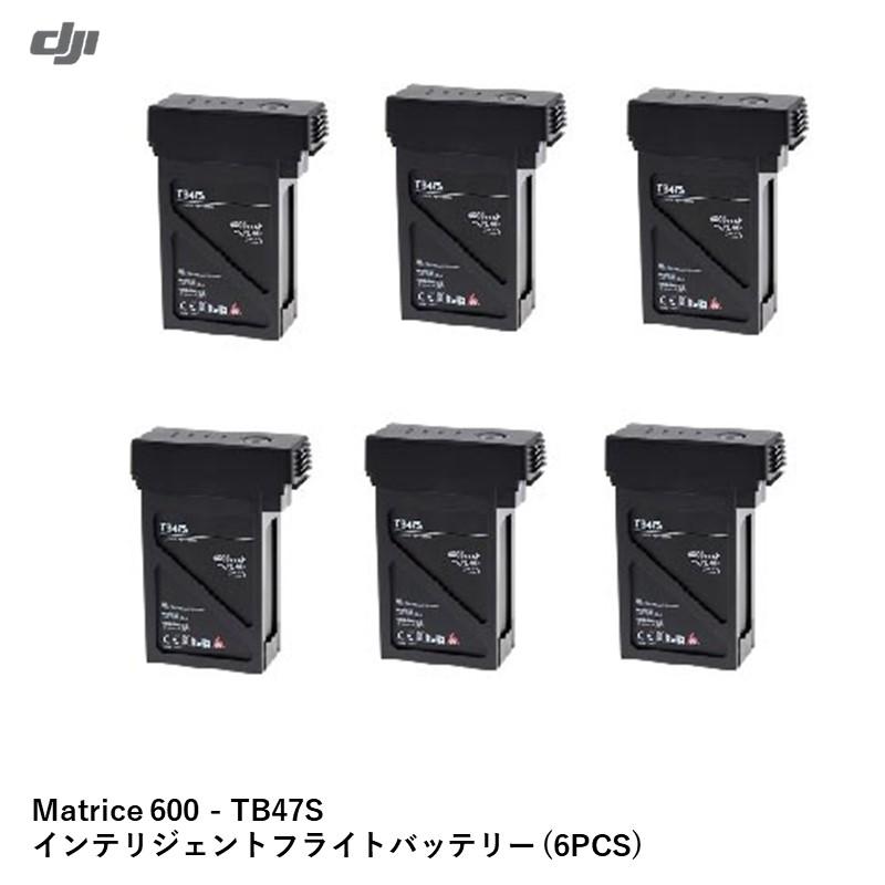 \キャンペーン開催中/ Matrice 600 - TB47S インテリジェントフライトバッテリー (6PCS)