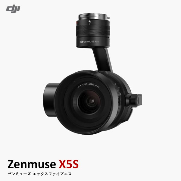 \キャンペーン開催中/ DJI Zenmuse X5S ゼンミューズエックスファイブエス インスパイア2 パーツ