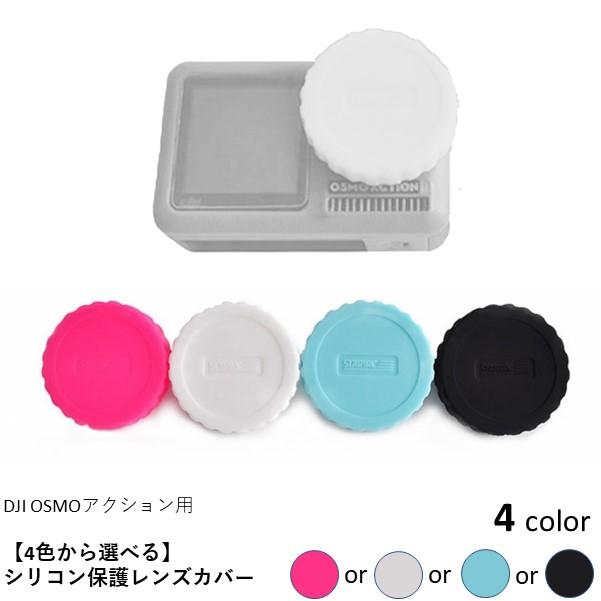 OSMO 送料無料 ACTION 用 パーツ DJI シリコン保護レンズカバー OSMOアクション用 直営店 4色から選べる
