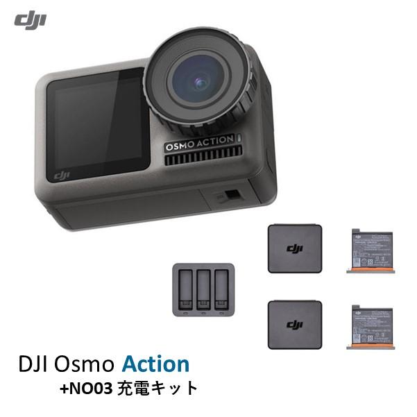\キャンペーン開催中/ DJI OSMO Action アクションカメラ + NO03 充電キット バッテリー 充電ハブ セット