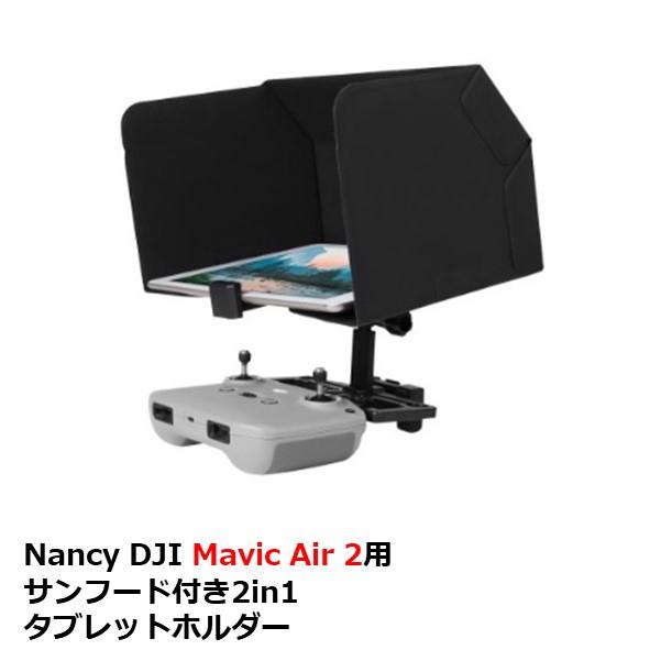 Mavic Air 2 アクセサリー パーツ Nancy DJI Mavic Air 2用 サンフード付き2in1タブレットホルダー 【サンシェードネックストラップ角度調整可能】【MAVICシリーズ Sparkにも】【iPad Air利用可能】【DJI MINI 2にも】