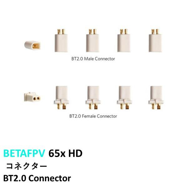 BETAFPV 有名な 65x HD パーツ コネクター レース ドローン用 Connector 小型 BT2.0 注目ブランド