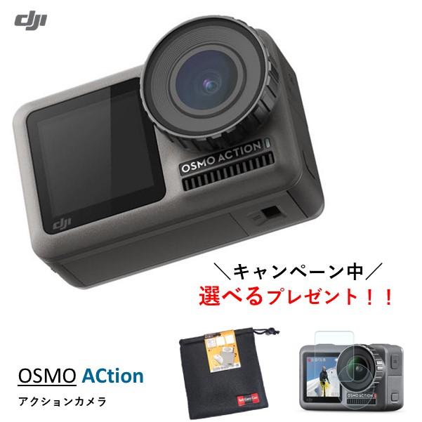 【旅Vlogキャンペーン 】DJI OSMO Action アクションカメラ【選べる プレゼント】