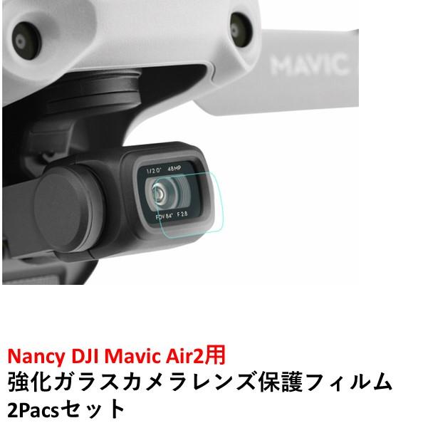 パーツ Nancy DJI Mavic 訳あり商品 2Pacsセット 数量は多 Air2用 強化ガラスカメラレンズ保護フィルム