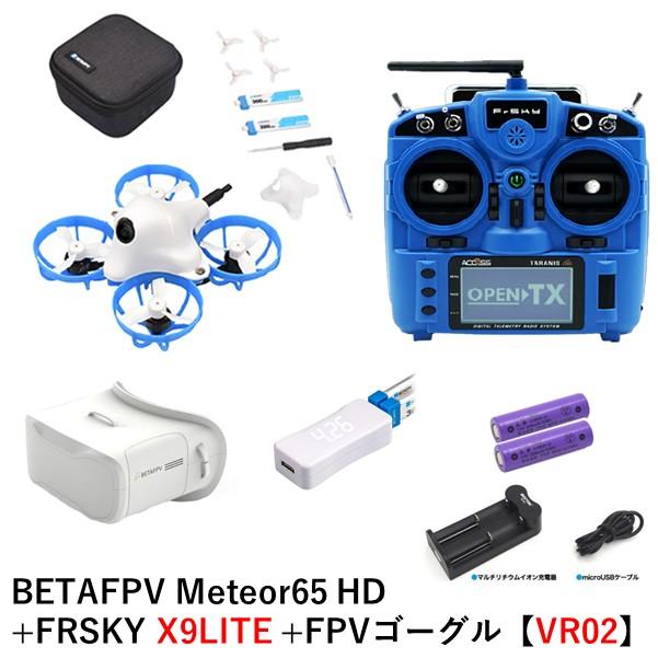 BETAFPV Meteor65 HD 本体 プロポ セット BETAFPV Meteor65 HD+FRSKY X9LITE +FPVゴーグル【VR02】 特別仕様 設定ホバリングテスト済 数量限定フルセット 【AIRSTAGEオリジナルマニュアル同梱】