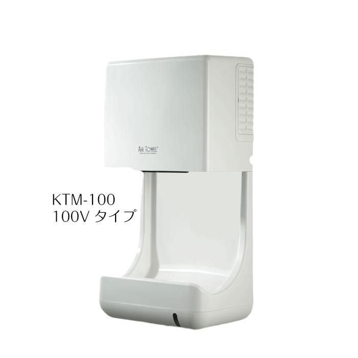 【1年保証】ハイスピード乾燥 エアータオル KTM-100/100V【エアータオル ジェットタオル ハンドドライヤー 手 乾燥 乾燥機 省エネ 送料無料】