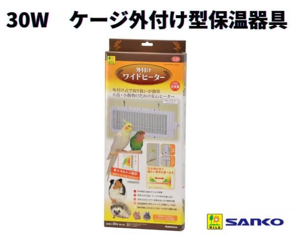 SANKO 外付け ワイドヒーター 30W 飼育ケージ壁面外設置型保温器具