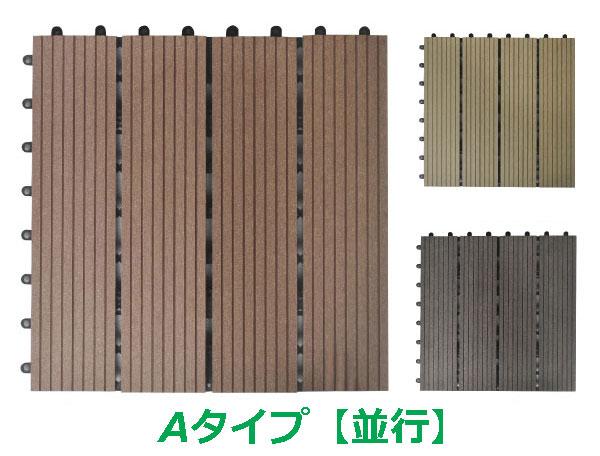 人工木 ウッドタイル 81枚セット aks26569【人工木 タイル ウッドタイル DIY 組立て 腐らない】