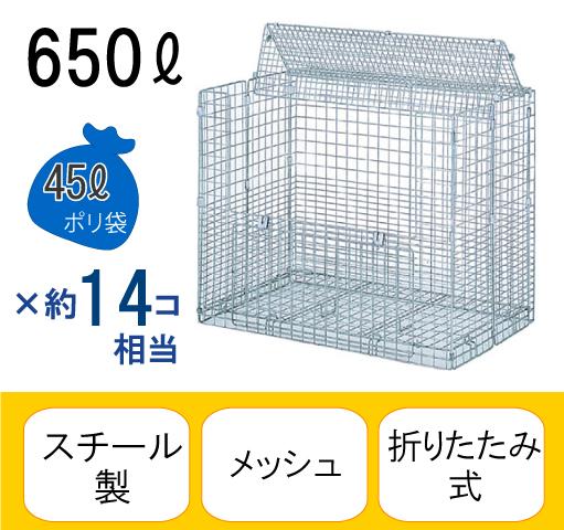 トラスコ 収集用ゴミ箱 TGS-1【ごみ 業務用 かご 折りたたみ カラス 猫 強風 対策 回収 送料無料 】