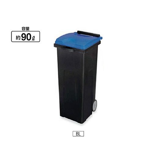リサイクルカート #90エコ YW-451L-PC【リサイクルカート キャリー型ペール 回収ペール 回収器】