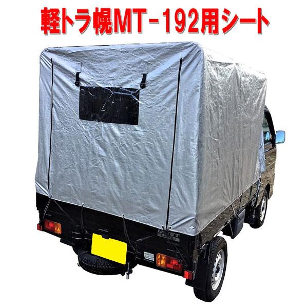 【オプション】軽トラック用幌MT-192専用替えシート【軽トラ 軽トラホロ 荷台シート 取付簡単】