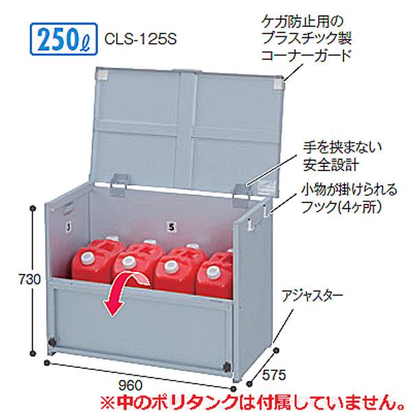 屋外用ストッカー CLS-125S【屋外用 屋外 ストッカー 大容量 アルミ製 組立式】