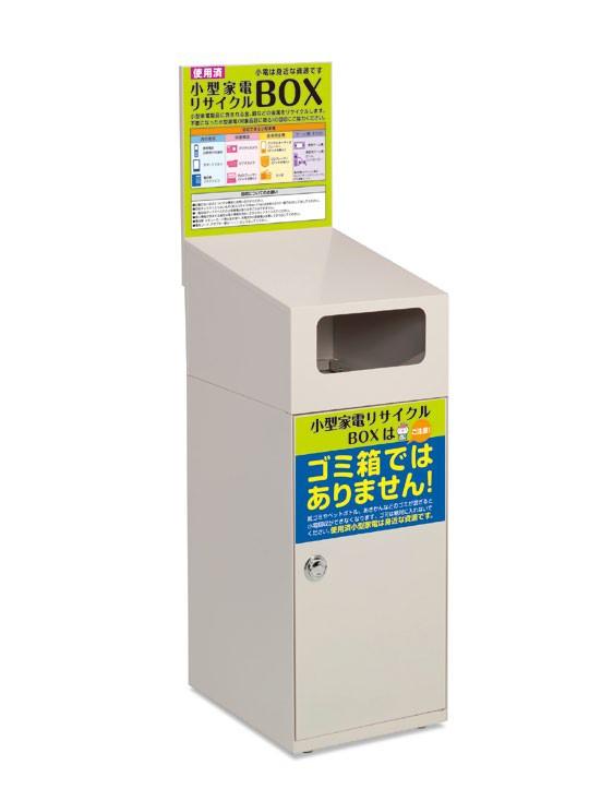 家電 回収 小電リサイクルボックス【分別ゴミ箱 分別ごみ箱 ゴミ箱分別用 家電リサイクルボックス 小型家電 リサイクルボックス】