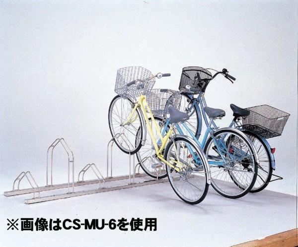 屋外用自転車スタンド サイクルスタンド4台収容 CS-MU4【自転車スタンド 自転車ラック サイクルスタンド 屋内用自転車スタンド 室内用自転車スタンド】