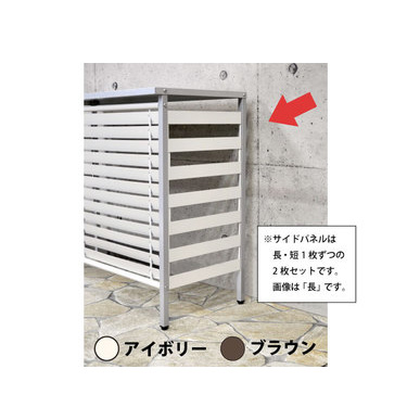 日本製 収納 エアコン室外機カバー 交換無料 屋外機カバー スチール 足立製作所 大人気 1244 ■ 室外機カバー用 本体別途 サイドパネル2枚組