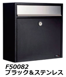 北欧デザインポスト Allux(アルックス)250 ブラック&ステンレス F50082【郵便ポスト デンマークポスト ジュリアナ社 ガーデン エクステリア 壁掛け 前入れ 前出し おしゃれ シンプル】