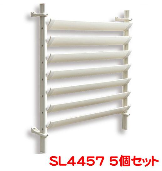 室外機ルーバー SL4457 5個セット【エアコン 室外機 カバー エアコン用品 エクステリア】