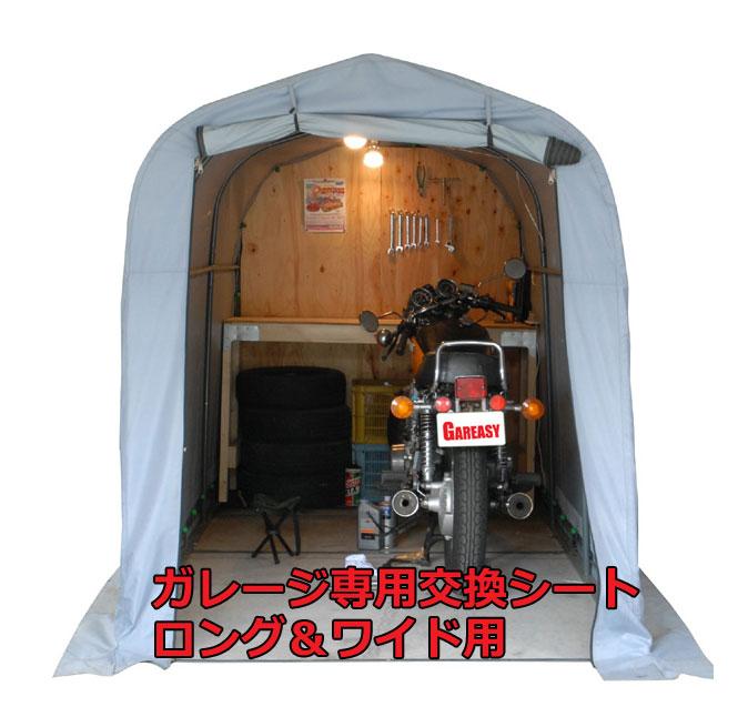 ガレイジー専用交換シート(ロング&ワイド用)【自転車スタンド バイク 収納 庭】