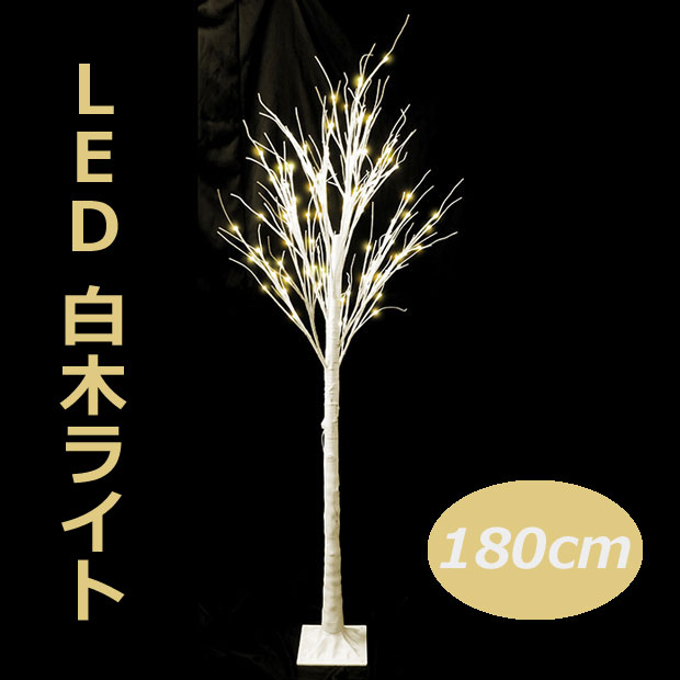LED 白木ライト180cm(常点灯) TRE180D【コロナ産業 イルミネーション クリスマス LED 照明 ライト 屋内】