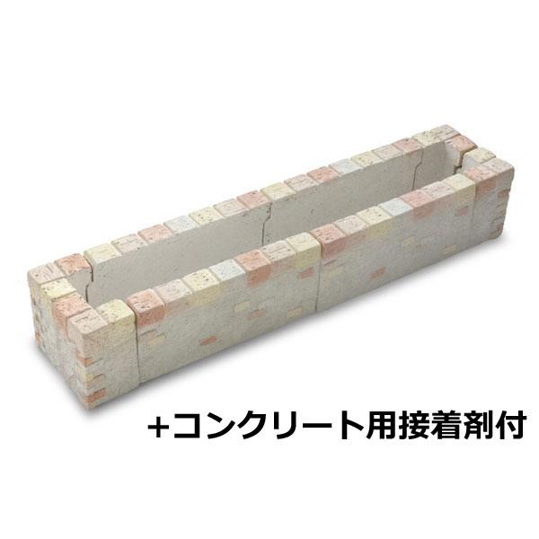 花壇材 ガーデンウォール Hセット YKN-H【コンクリート 花壇 アーチ ガーデン 庭 アプローチ】